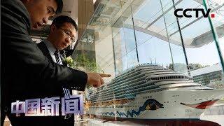 [中国新闻] 中国首艘自主建造大型邮轮开工建造 | CCTV中文国际