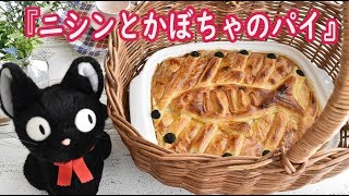 Kiki's Delivery Service【Herring and pumpkin pie】魔女の宅急便【ニシンとかぼちゃのパイ 作り方】