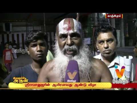 Iraivan Arul [Epi 26]  (24/04/2017) - ஏகாம்பேஸ்வரர் கோவில் குபேர பூஜை