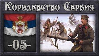 Скачать Hearts Of Iron IV СЕРБИЯ Богемская операция Мод Great War 5