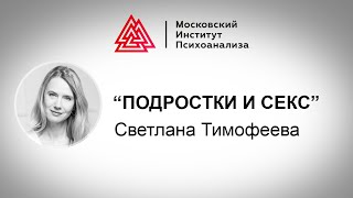 Светлана Тимофеева,  лекция «Подростки и секс», Музеон