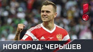 «География сборной». Нижний Новгород: Черышев