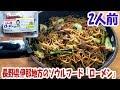 長野県伊那地方のソウルフード「ローメン」を作って食う!【大盛り】【飯動画】【飯テ…