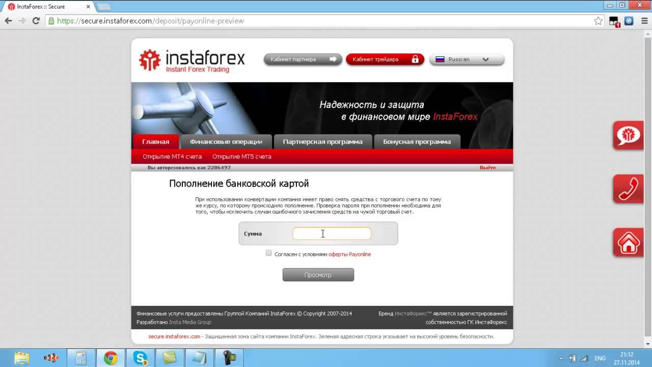 Пополнение счета instaforex форекс шаблоны для сайта