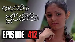 Adaraniya Purnima | Episode 412 27th january 2021 Thumbnail