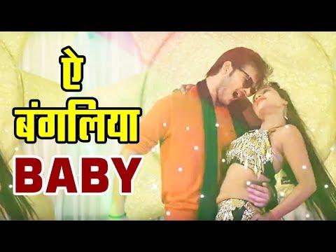 ये बंगलिया Baby - बोल न कब देबी Arvind Akela Kallu का सुपरहिट भोजपुरी DJ SOng 2017