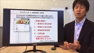 中国SNS活用の重要性