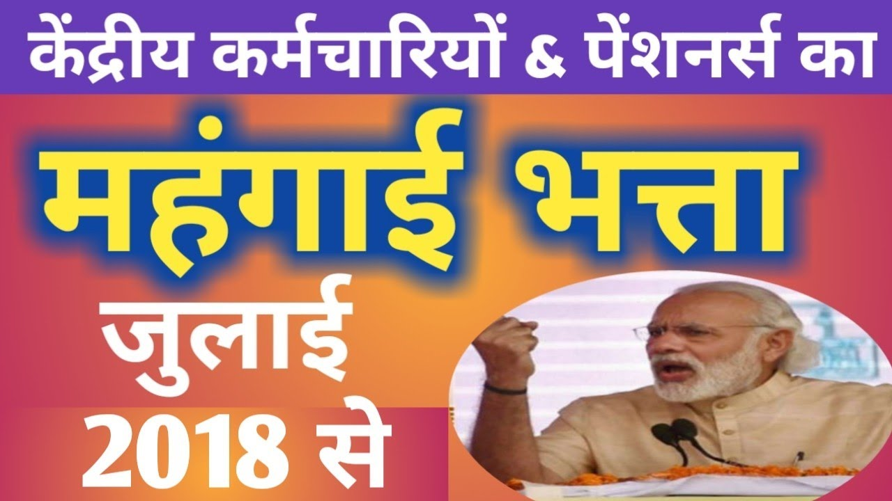 इतना बढ़ेगा DA/DR from July 2018 for Government Employees and Pensioners  #Dearness Allowance