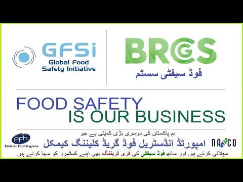 BRC GS System By GFSI | Urdu | Hindi