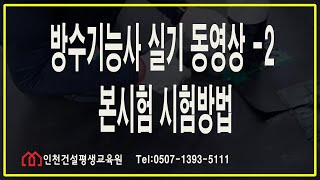 방수기능사 본시험 작업순서 재단배치(full버전)-2탄
