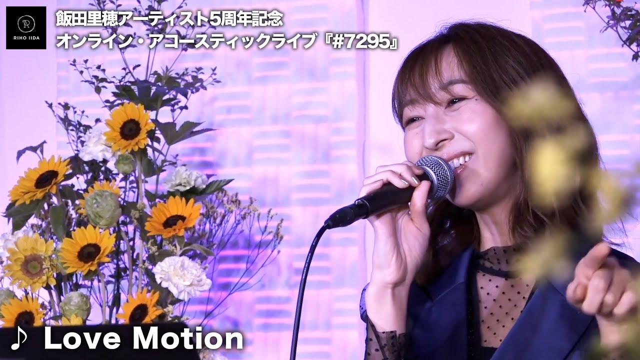 「Love Motion」飯田里穂アーティスト5周年記念オンライン・アコースティックライブ『#7295』