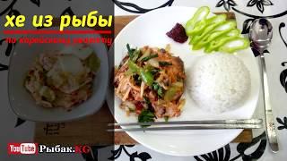 Рыба-Хе по Корейскому рецепту