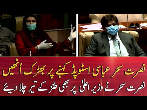 Nusrat Sehar Abbasi gets angry on CM Sindh and Information Adviser in Sindh Assembly