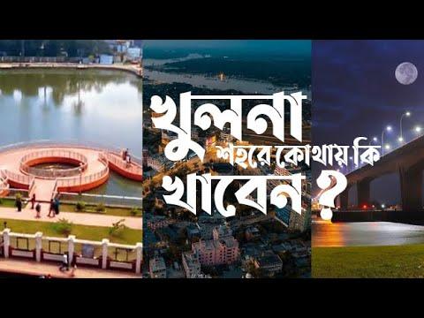 খুলনা শহরে ঘোরাঘুরি - কোথায় কি খাবেন ? || Khulna town travel & food review