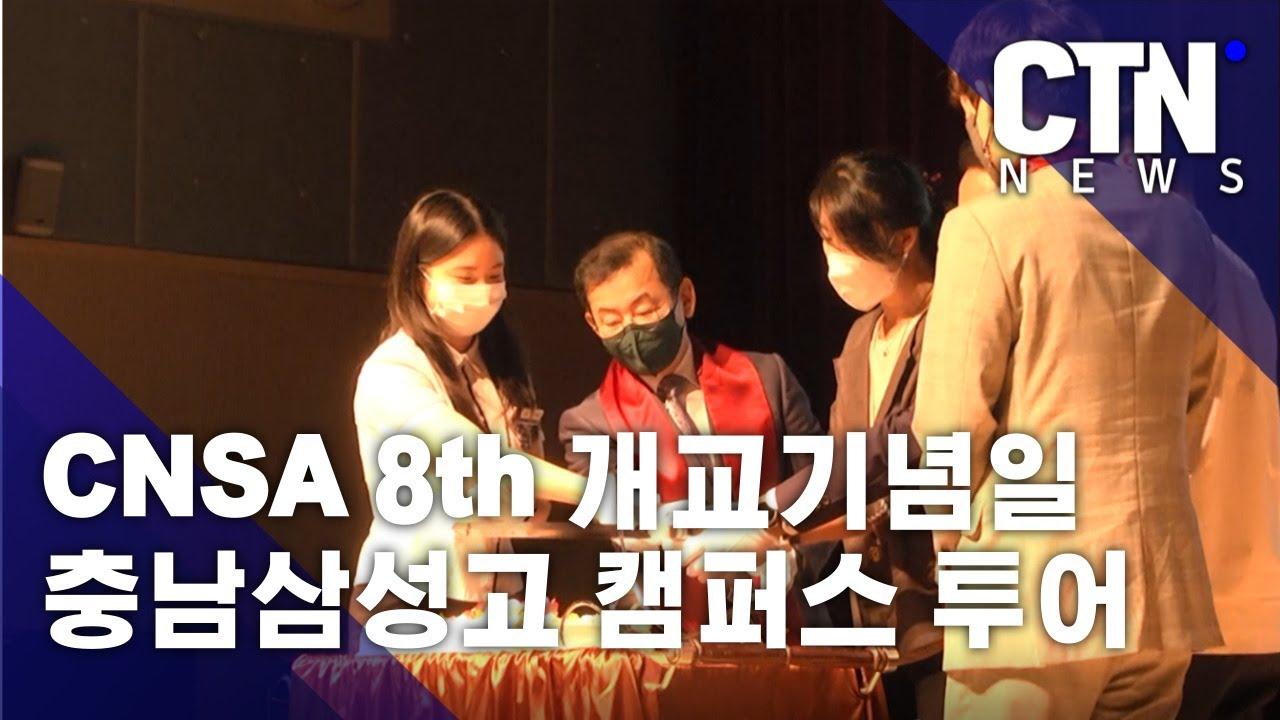 개교기념식/ 캠퍼스 투어(CTN NEWS)