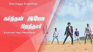 கர்த்தன் இயேசு   Tamil Christmas Song   Ratchaga Piranthar Vol - 4