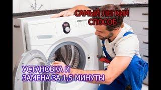видео Как удлинить шланг стиральной машины (сливной и наливной)?