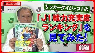 J1各クラブの原さん注目選手はこの人!前編:Jリーグをもっと好きになる情報番組「JリーグTV」2020年2月5日