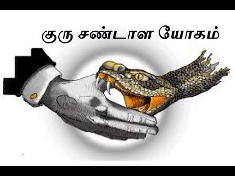 குரு சண்டாள யோகம்   Guru Chandala Yogam
