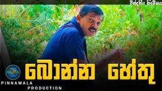 බොන්න හේතු - Bonna Hethu (Pinnawala Production)