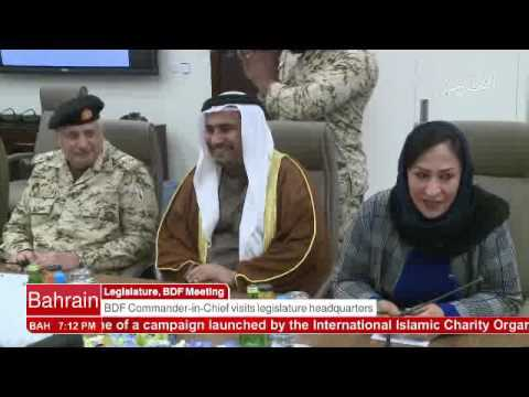 البحرين : Bahrain English News Bulletins 06-02-2017
