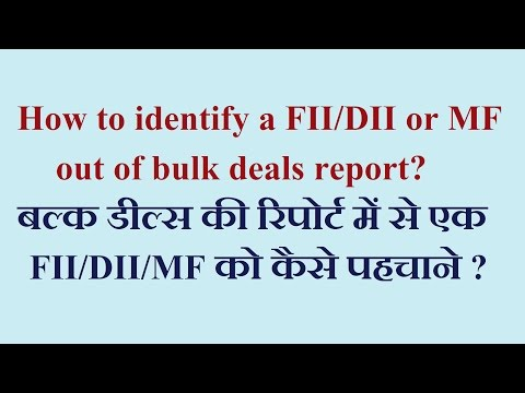 How to find out Fii Dii from Bulk Deals Report?बल्क डील्स की