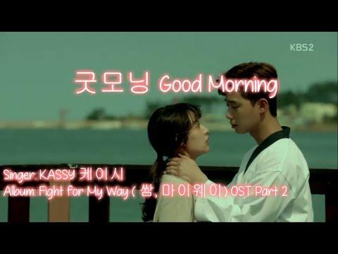굿모닝 Good Morning - 케이시 (Kassy)  Karaoke [노래방]