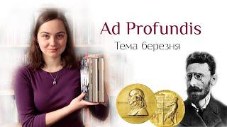 Ad Profundis/Березень/Пулітцерівська премія