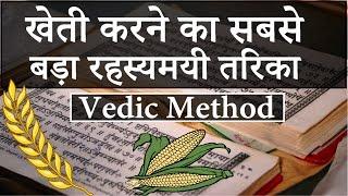 Desi Kheti : किसानों के लिए खेती करने का सबसे बेहतरीन और वैज्ञानिक तरीका। ये चीजें हो गई सस्ती