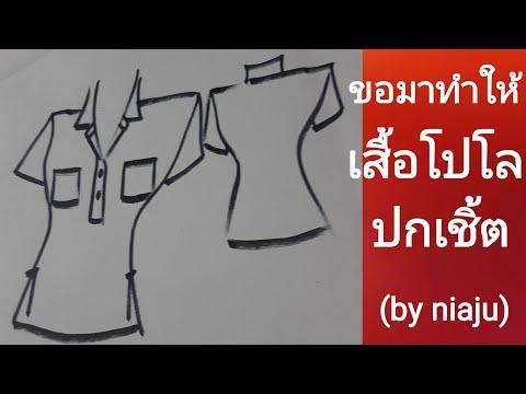 Ep95 สอนวิธีสร้างลวดลาย  เสื้อโปโลคอปก (by niaju)