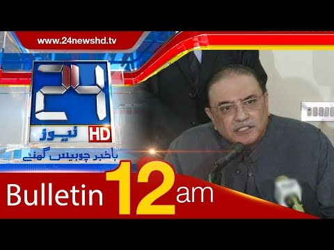 News Headlines - 12:00 AM - 4 January 2018 - 24 News HD