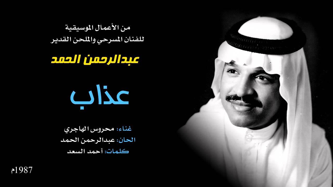 عذاب غناء محروس الهاجري الحان عبدالرحمن الحمد Youtube
