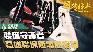 《國防線上-裝備守護者-高雄聯保廠專題報導》以最高規格的保修,維持部隊高妥善率裝備