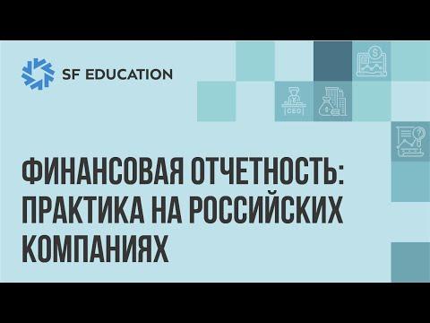 Финансовая Отчетность: практика на российских компаниях