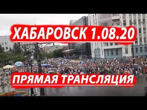 ХАБАРОВСК/ ПРОТЕСТЫ В ХАБАРОВСКЕ / 1 АВГУСТА / ПРЯМАЯ ТРАНСЛЯЦИЯ