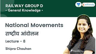 National Movements | GK | Railway Group D | wifistudy | Shipra Ma'am