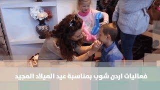 فعاليات اردن شوب بمناسبة عيد الميلاد المجيد