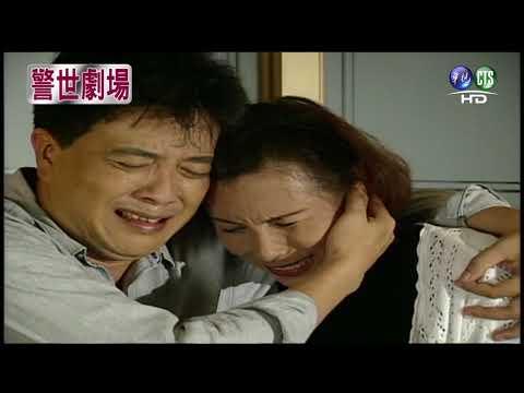 【警世劇場 台灣靈異事件HD】暗夜哭聲(下)