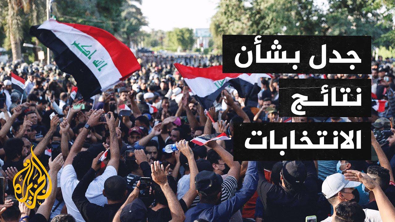 مظاهرات في بغداد احتجاجا على نتائج الانتخابات البرلمانية  - 20:54-2021 / 10 / 19