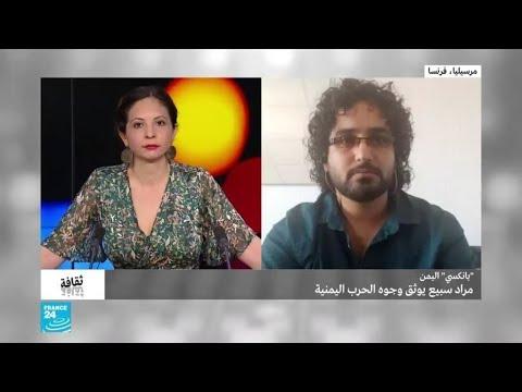 -بانكسي- اليمن ... مراد سبيع يوثق وجوه الحرب اليمنية  - نشر قبل 2 ساعة