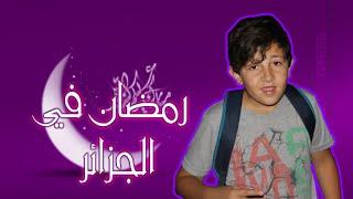 #Tistoo Dz [Ramadan chez les algérienne - رمضان في الجزائر] Podcast Dz