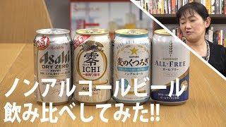 ノンアルコールビールを飲み比べしてみた!!