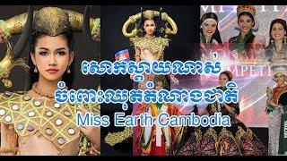 សោកស្ដាយណាស់ ចំពោះឈុតតំណាងជាតិ Miss Earth Cambodia - NewsTube 31 October 2017 - Breaking News