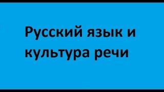 Русский язык и культура речи. Лекция 3. Совершенствование навыков устной речи