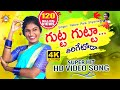Gutta Gutta Tirigetoda 4K HD Video Song | Singer #RelareRelaShyamala | Folk Dancer #Jhansi | DRC