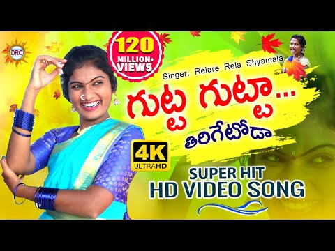 Gutta Gutta Tirigetoda 4k Hd Video Song  Singer #relarerelashyamala  Folk Dancer #jhansi  Drc