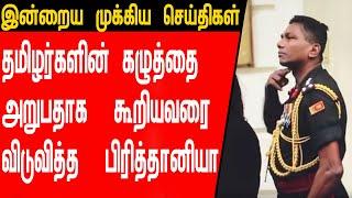 இன்றைய பிரதான செய்திகள் 20-03-2021 | Sri Lanka – Tamil Nadu News | TubeTamil News