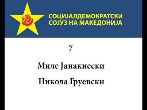 #Bomba 5 2015 | Audio 7 [Mile Janakieski - Nikola Gruevski]