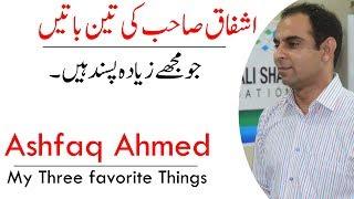 Ashfaq Ahmed - My Three Favorite Things Of Baba
