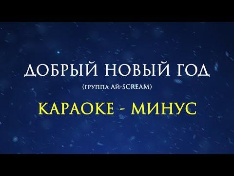 НОВИНКА: Караоке песни Добрый Новый год (Ай-scream)